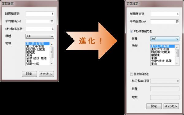 図_改良ポイント1