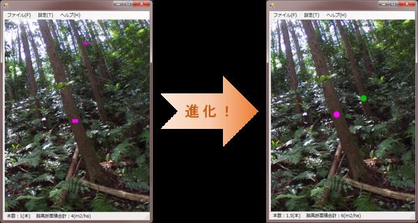 図_改良ポイント2