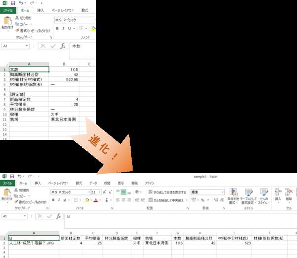 図_改良ポイント4